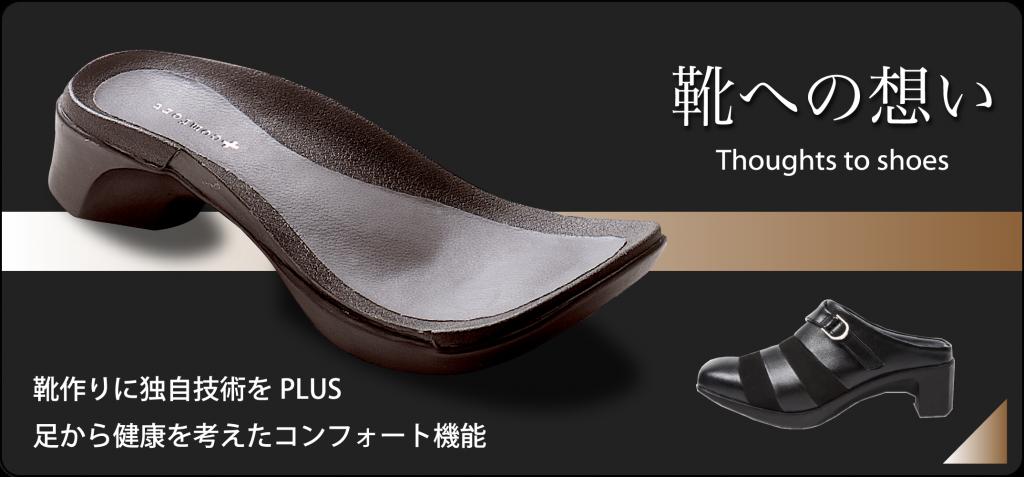 靴への想い